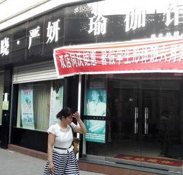 周晓·严妍瑜伽生活馆(津市店)