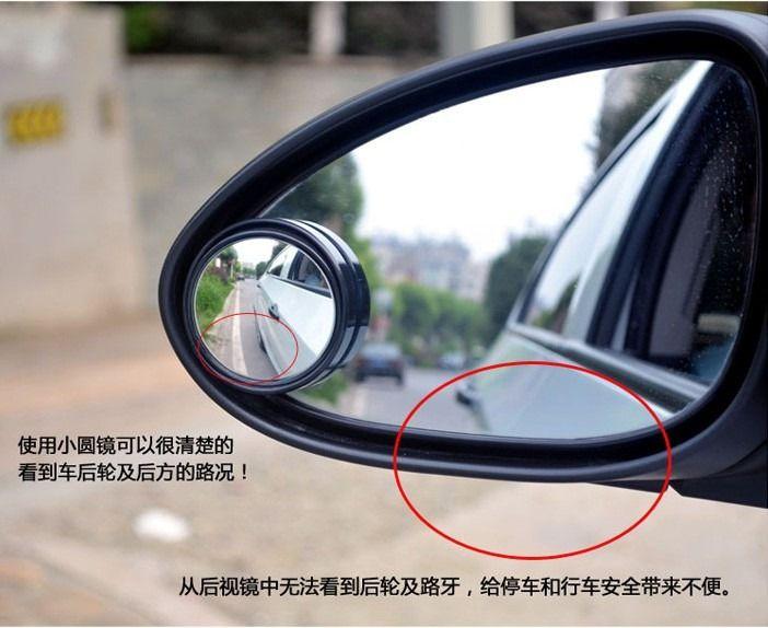调车镜图解正确方法