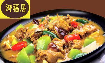【呼和浩特】御福居黄焖鸡米饭-美团