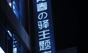【酒店】青春の驿主题宾馆-美团