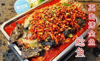 【南京】巫山烤全鱼-美团