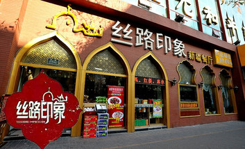 【北京】丝路印象新疆餐厅-美团