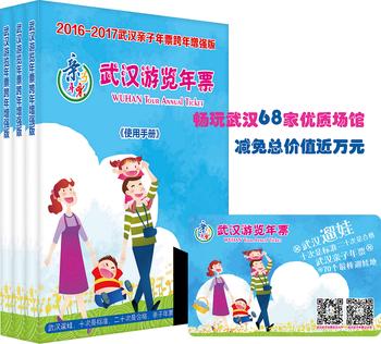 【多城市】武汉亲子年票(畅玩武汉68家优质亲子场馆,减免总价近万元)-美团