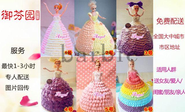 御芬园鲜花蛋糕,仅售178元!价值258元的蛋糕6选1,约8英寸,圆形