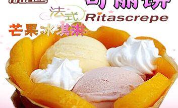 【南京】丽塔丝可丽饼-美团