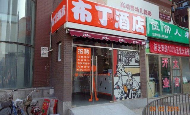 布丁酒店(北京苹果园地铁站店)预订/团购