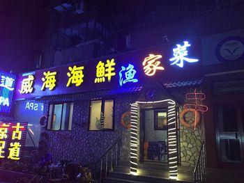 【北京】威海海鲜渔家菜-美团