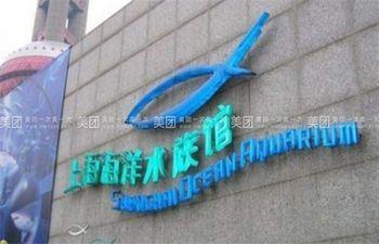 【其它】上海海洋水族馆门票+环球奇趣体验馆门票(成人票)-美团