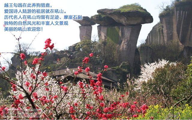 【北京绍兴吼山风景区成人单票团购】吼山风景区绍兴