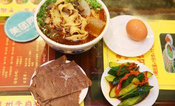 【南京】清真东方宫中国兰州牛肉拉面-美团