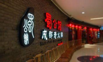 【上海】蜀公馆成都老火锅【叁馆】-美团