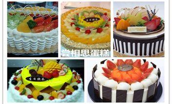 【郴州】尝相思蛋糕-美团
