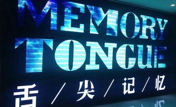 【北京】舌尖记忆-美团