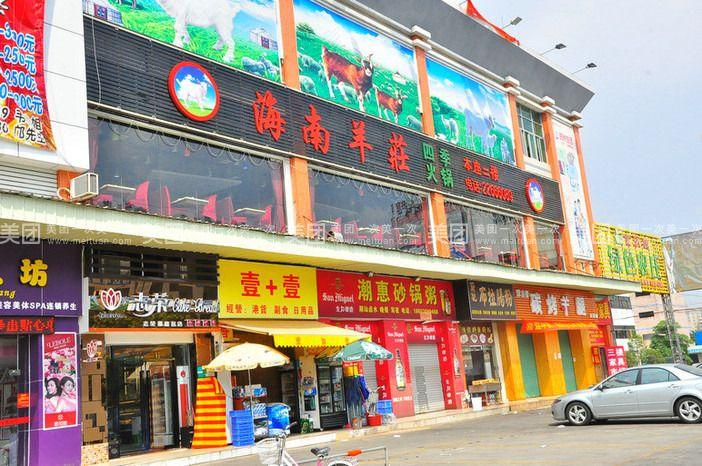 美食团购 火锅 东城区 石井 海南羊庄