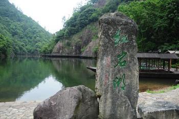 【永嘉县】龙湾潭国家森林公园-美团
