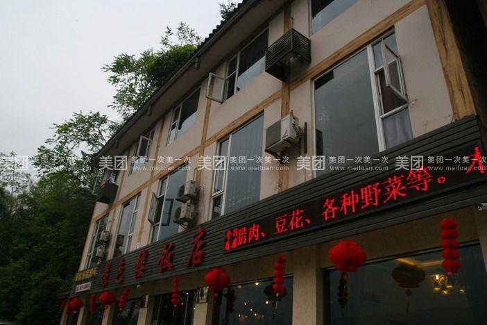 峨眉山景色楼饭店预订/团购