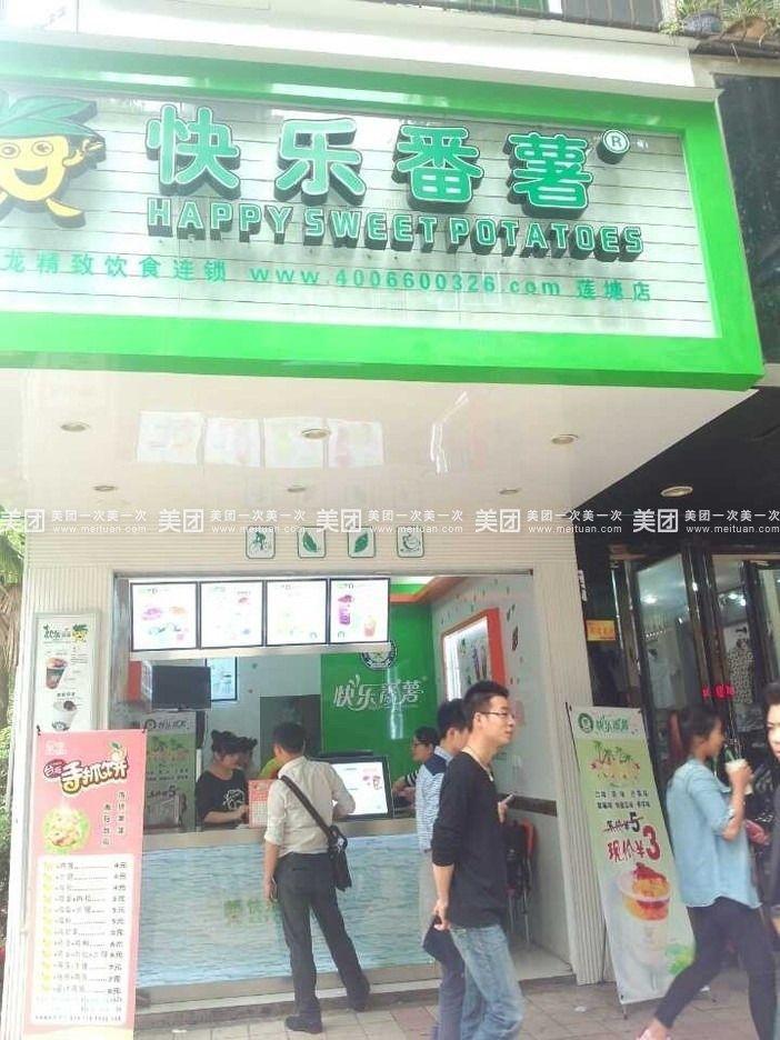 【南昌快乐番薯团购】快乐番薯奶茶5选5 美团网
