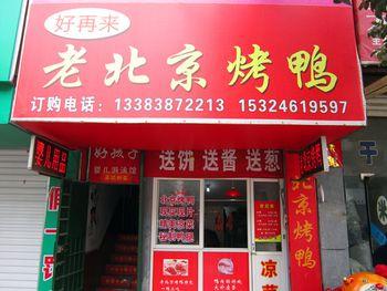 【嵩县等】好再来老北京烤鸭-美团