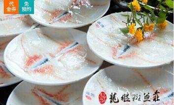 【大连】丽江龙继斑鱼庄-美团