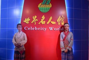 【其它】世界名人蜡像3D艺术馆门票+贝壳梦幻世界门票(成人票)-美团