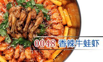 【安平等】0048香辣虾主题餐厅-美团