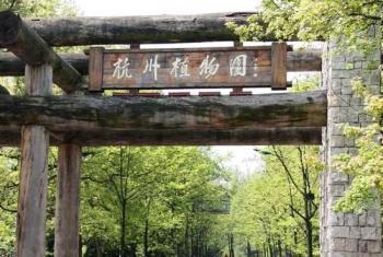 【西湖区】杭州植物园(含灵峰探梅)门票(成人票)-美团