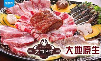 【长沙】大地原生自助烤肉-美团