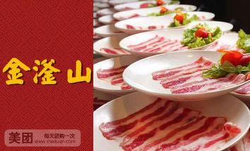 【蚌埠】金滏山自助烤肉-美团