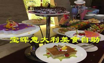 【深圳】宝晖商务酒店西餐厅-美团