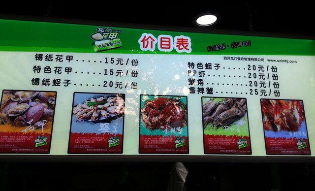 【上海龙门花甲团购】价格 地址 电话 菜单_美团网