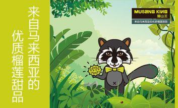 【南京】猫山王榴莲Musang King-美团