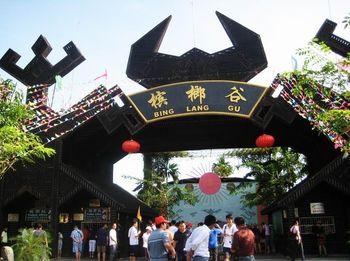 【其它】呀诺达雨林文化旅游区门票+游览车+槟榔谷门票+观光车成人票-美团