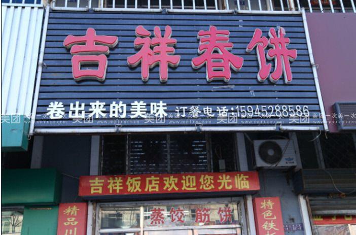 美食团购 东北菜 萝北县 宝泉岭分局 宝泉岭-吉祥春饼   商家介绍