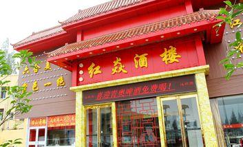 【南京】红焱酒楼-美团
