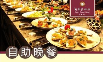【北海】南珠宫酒店自助餐厅-美团