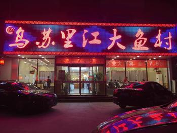 【北京】乌苏里江大鱼村-美团