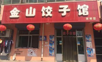 【安平】金山饺子馆-美团