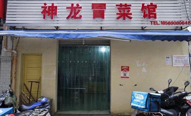 :长沙今日团购:【神龙冒菜馆】20元代金券1张,仅适用于正价菜品,可叠加使用