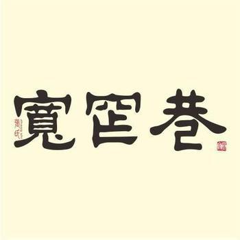 【南京】张氏宽窄巷-美团