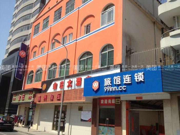 99旅馆连锁(上海柳营路店)预订/团购