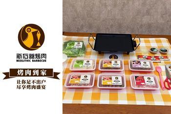 【北京等】新石器烤肉-美团