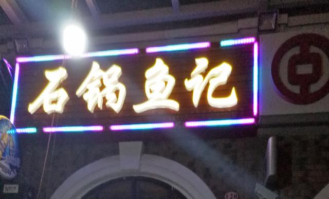 美团网:长沙今日团购:【石锅鱼记】100元代金券1张,全场通用,可叠加使用