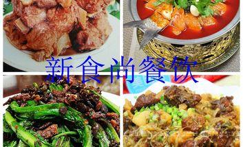 【呼和浩特】新食尚餐饮炖菜焖面馆-美团