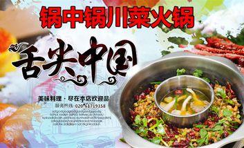 【广州等】锅中锅川菜火锅-美团