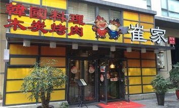 【上海】崔家木炭烤肉-美团