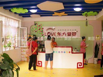 东方爱婴早期教育中心