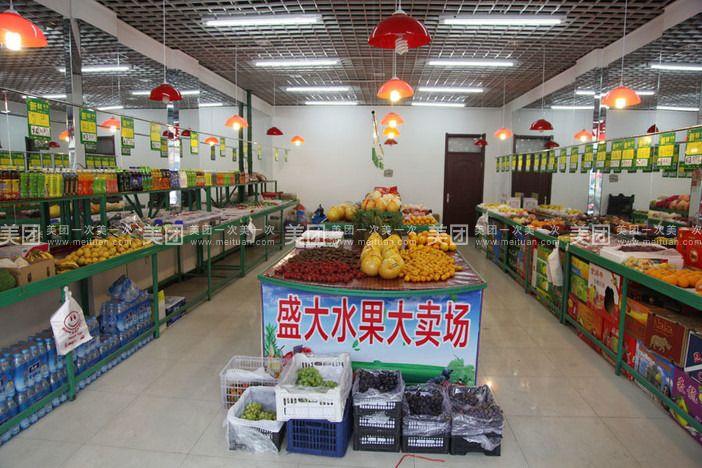 水果大卖场