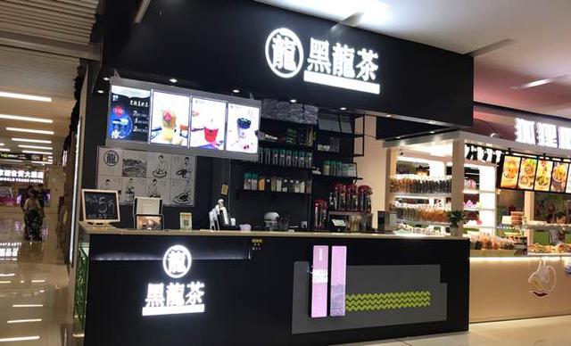 :长沙今日团购:【黑龙茶】三人套餐,提供免费WiFi