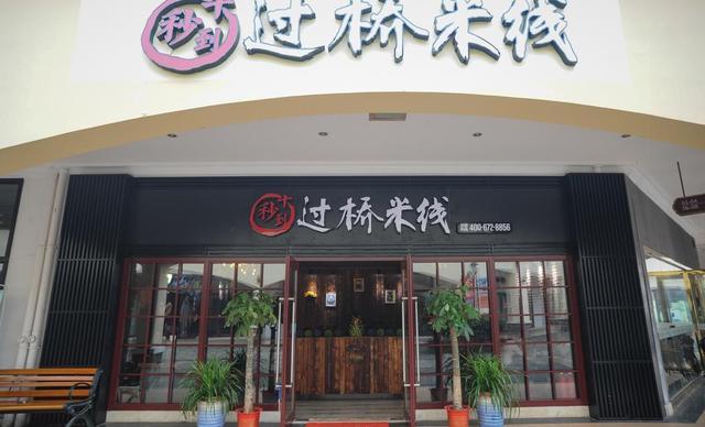 :长沙今日钱柜娱乐官网:【十秒到过桥米线】吮指鱼块1份,提供免费WiFi