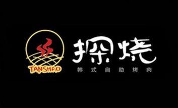【深圳】探烧自助烤肉火锅-美团